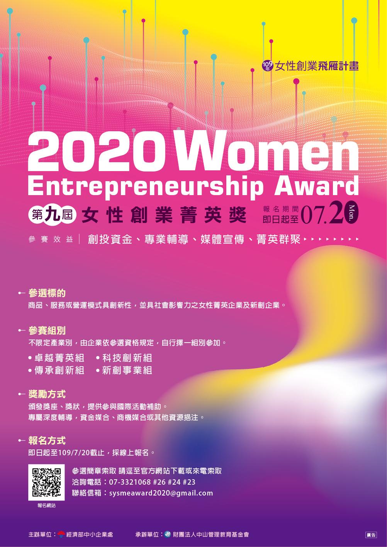 109年女性創業飛雁計畫海報